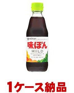 【ご注意!1ケース納品です】 ミツカン 味ぽんMILD 360ml×12個入(1ケース)