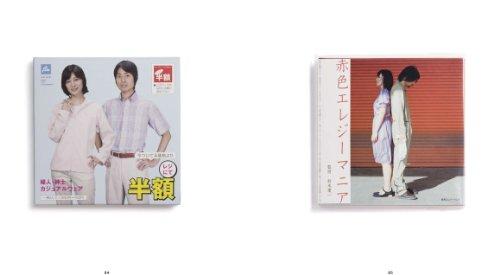 ANONYMOUS POP 小田島等作品集 (P‐Vine BOOKS)