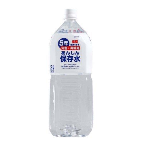 あんしん保存水 2L