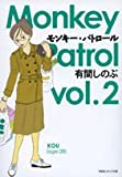 モンキー・パトロール vol.2 (祥伝社コミック文庫 あ 3-2)