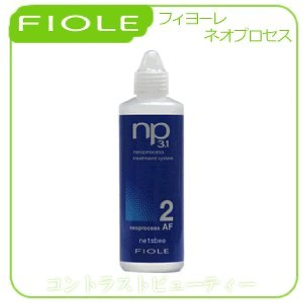 かりてフォルダ駐地【X4個セット】 フィヨーレ NP3.1 ネオプロセス AF2 130ml FIOLE ネオプロセス