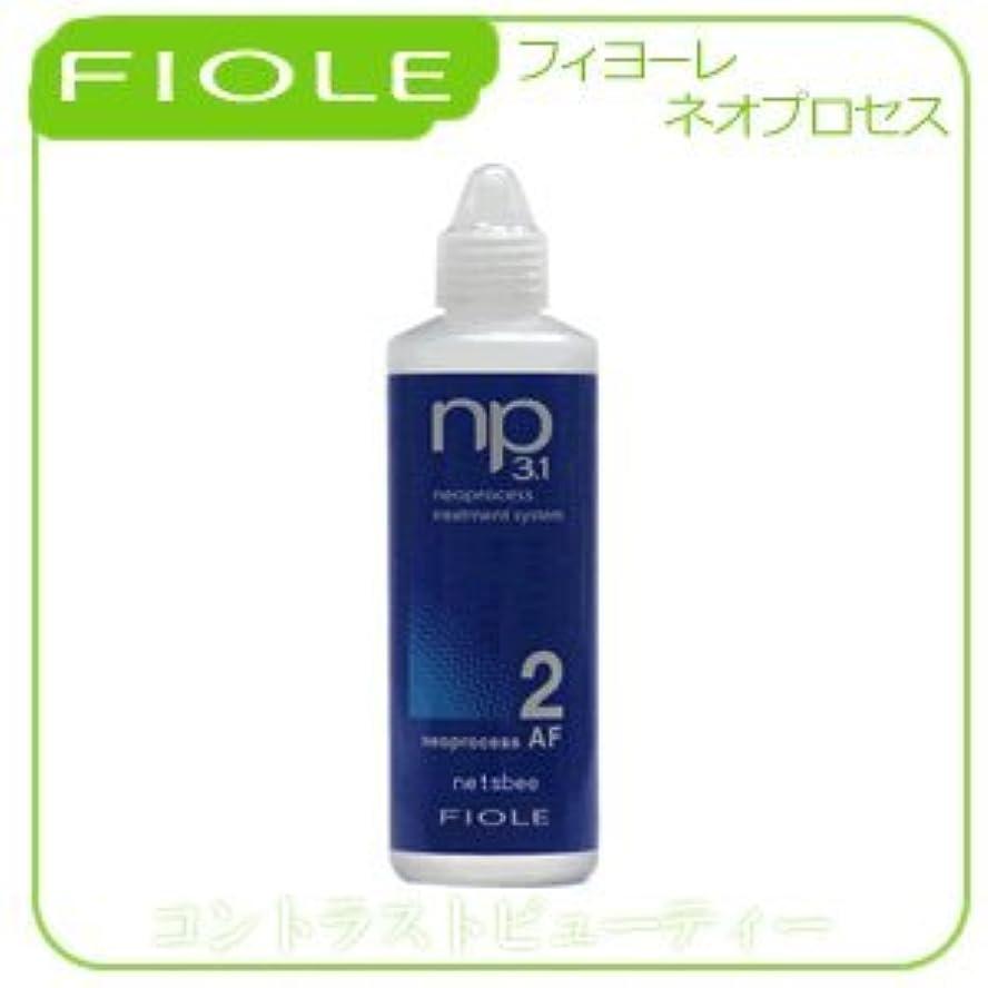 合体鰐無線【X4個セット】 フィヨーレ NP3.1 ネオプロセス AF2 130ml FIOLE ネオプロセス