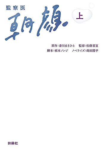 監察医 朝顔(上) (扶桑社文庫)