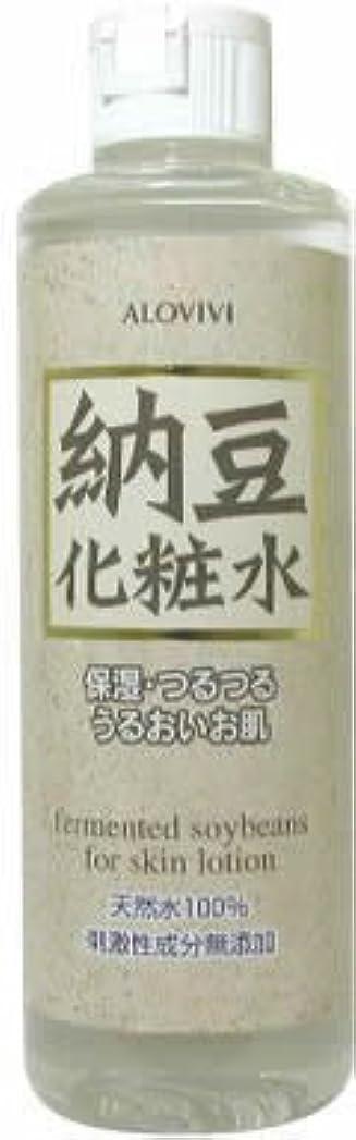 静める加速度見えないアロヴィヴィ 納豆化粧水