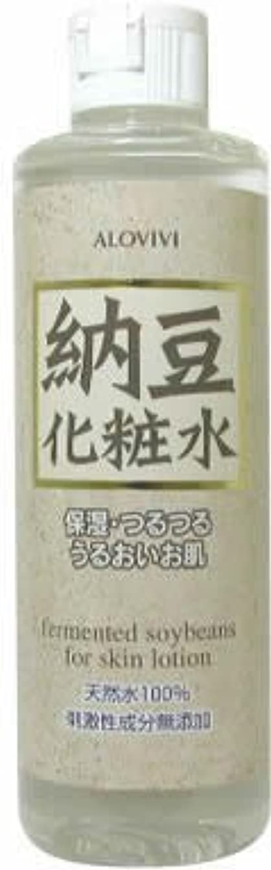 ぼかす合わせてクッションアロヴィヴィ 納豆化粧水