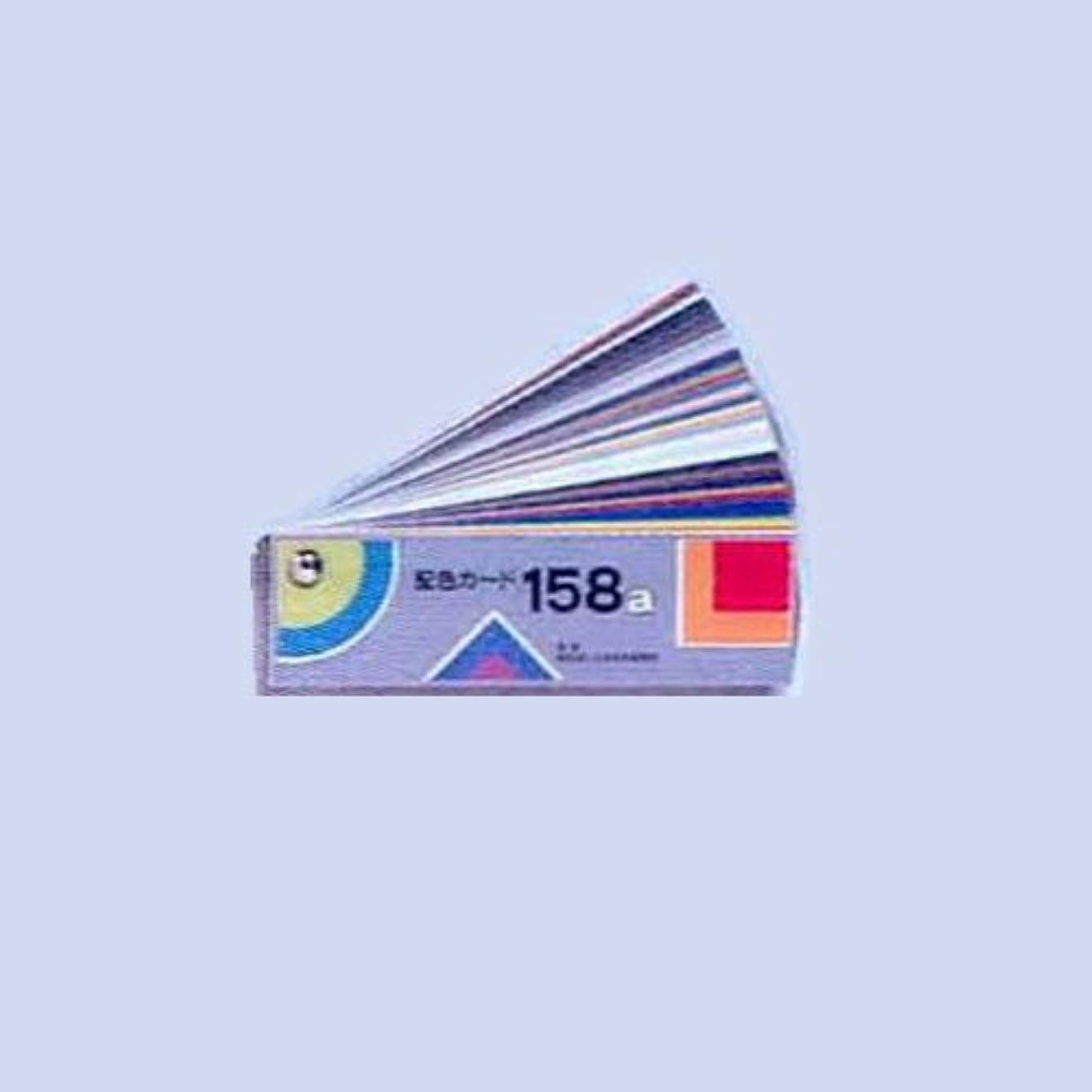 ケニア真面目な配管工配色カード 158a B04-1011