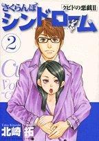 さくらんぼシンドローム 2―クピドの悪戯2 (ヤングサンデーコミックス)の詳細を見る
