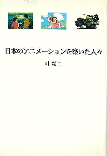[画像:日本のアニメーションを築いた人々 新版]