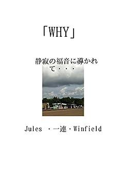 [Jules ・一連・Winfield]の「WHY」 静寂の福音に導かれて・・・