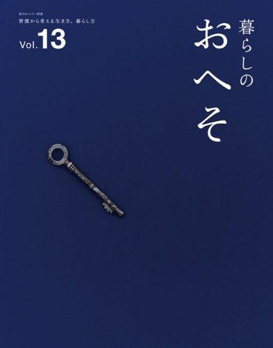 暮らしのおへそ vol.13―習慣から考える生き方、暮らし方 (私のカントリー別冊)の詳細を見る