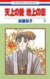 天上の愛地上の恋 第5巻 (花とゆめCOMICS)