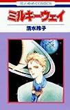 ミルキーウェイ / 清水 玲子 のシリーズ情報を見る