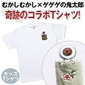 むかしむかし×ゲゲゲの鬼太郎 キッズTシャツ S-2323 ゲゲゲの日本地図 白 120