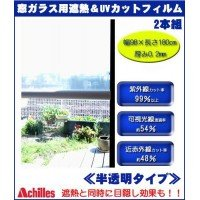 Achillesアキレス 窓ガラス用 遮熱&UVカットフィルム 厚み0.2mm 幅98×長さ180cm (半透明タイプ) 2本組【人気 おすすめ 】