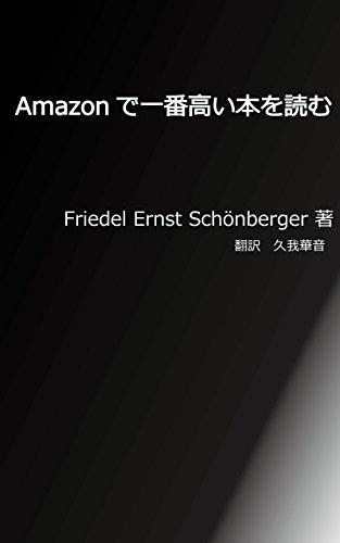 アマゾンで一番高い本を読む