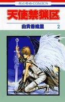 天使禁猟区 (2) (花とゆめCOMICS)の詳細を見る