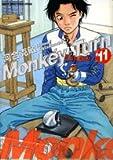 モンキーターン 11 (少年サンデーコミックススペシャル)