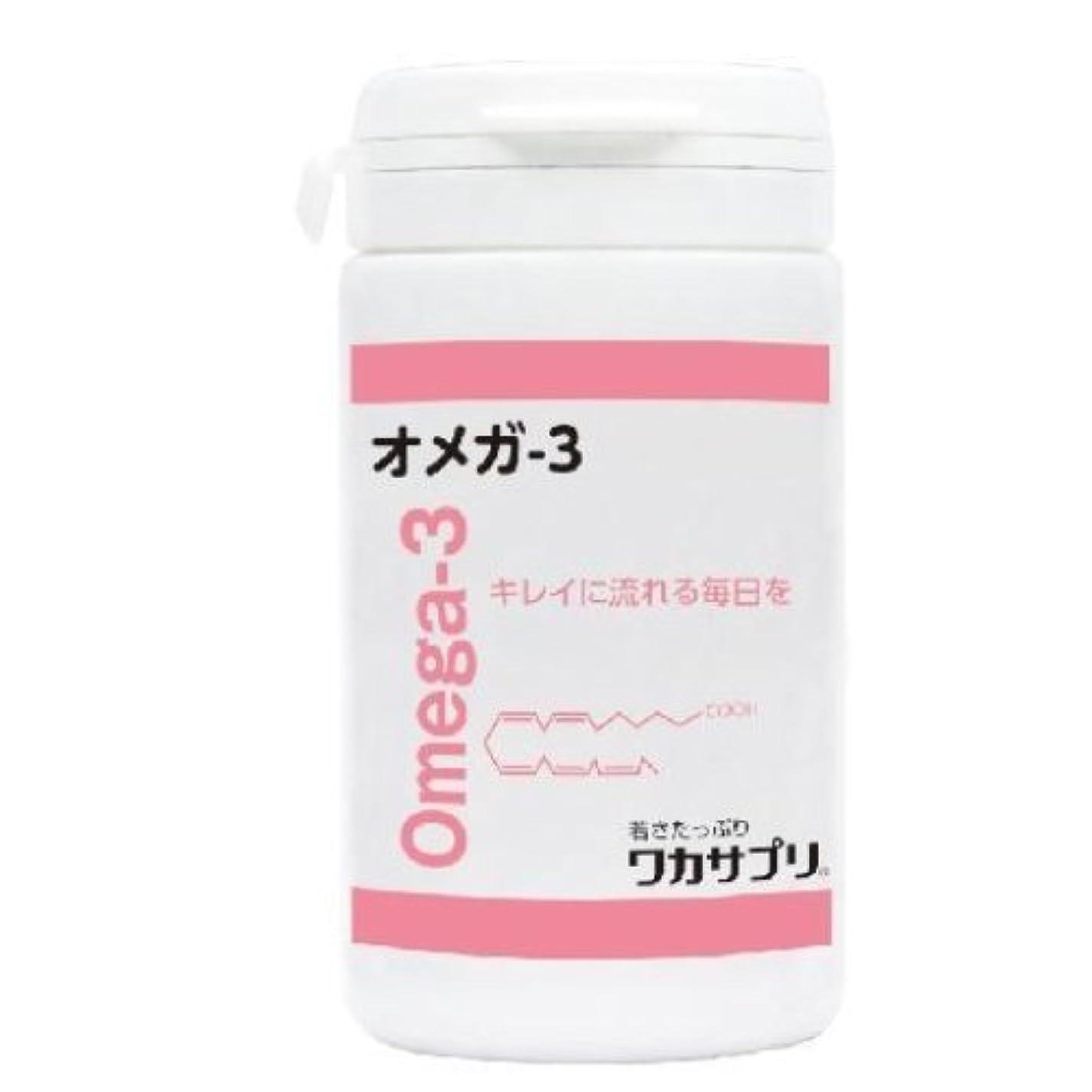 刑務所スクレーパー香水ワカサプリ オメガ-3 120粒 WO2120