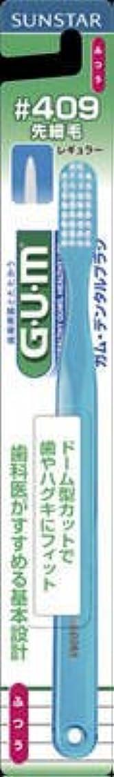 プラットフォーム謝る強化サンスター GUM(ガム) デンタルブラシ #409 レギュラーヘッド ふつう×120点セット (4901616206335)