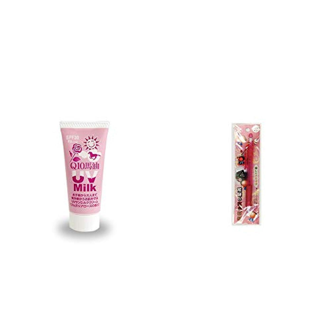 適応するグリルますます[2点セット] 炭黒泉 Q10馬油 UVサンミルク[ブルガリアローズ](40g)?さるぼぼ 癒しシャープペン 【ピンク】