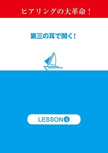 「第三の耳」で聞く! LESSON4