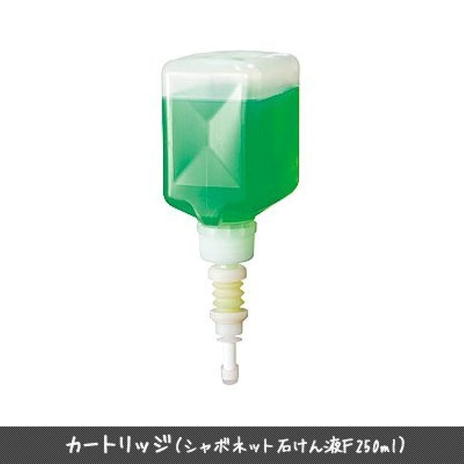 める赤外線ファームサラヤ MD-300S-PHJ/手洗い石けん用/交換カートリッジ(シャボネット石けん液F)