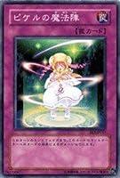 【遊戯王シングルカード】 《エキスパート・エディション3》 ピケルの魔法陣 スーパーレア ee3-jp117