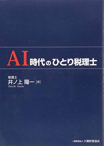 AI時代のひとり税理士 の電子書籍・スキャンなら自炊の森-秋葉2号店