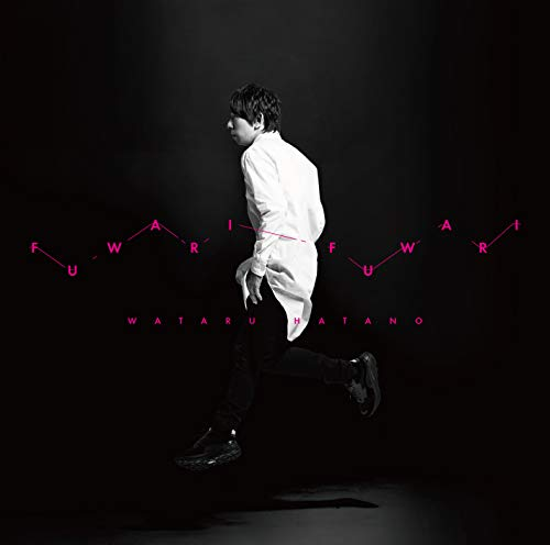 【Amazon.co.jp限定】羽多野渉9thシングル「フワリ フワリ」*CD+DVD(特典:ブロマイド)