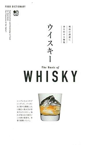 FOOD DICTIONARY ウイスキーの詳細を見る