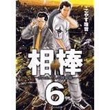 相棒―たった二人の特命係― (6) (ビッグコミックス)