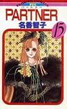 PARTNER 15 (フラワーコミックスPS版)