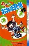 おれは直角 12 (少年サンデーコミックス)