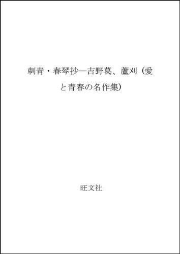 刺青・春琴抄―吉野葛、蘆刈 (愛と青春の名作集)の詳細を見る