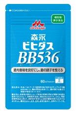 森永乳業のビフィズス菌 ビヒダスBB536(機能性表示食品) 小型カプセルに1日目安分150億個