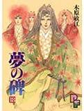 夢の碑 18 (プチフラワーコミックス)