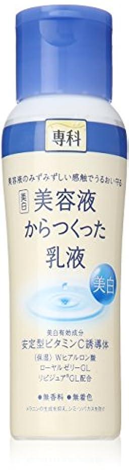 社会安心させるレシピ【アウトレット品】専科 美容液からつくった乳液