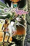 セブンスタワー〈6〉紫の塔 (小学館ファンタジー文庫)