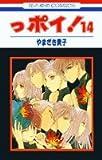 っポイ! (14) (花とゆめCOMICS)