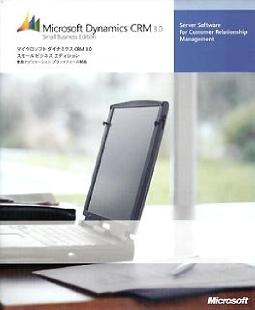 性差別聞く師匠Microsoft Dynamics CRM 3.0 Small Business Edition