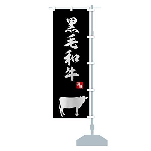 国産黒毛和牛 のぼり旗 サイズ選べます(ジャンボ90x270cm 右チチ)