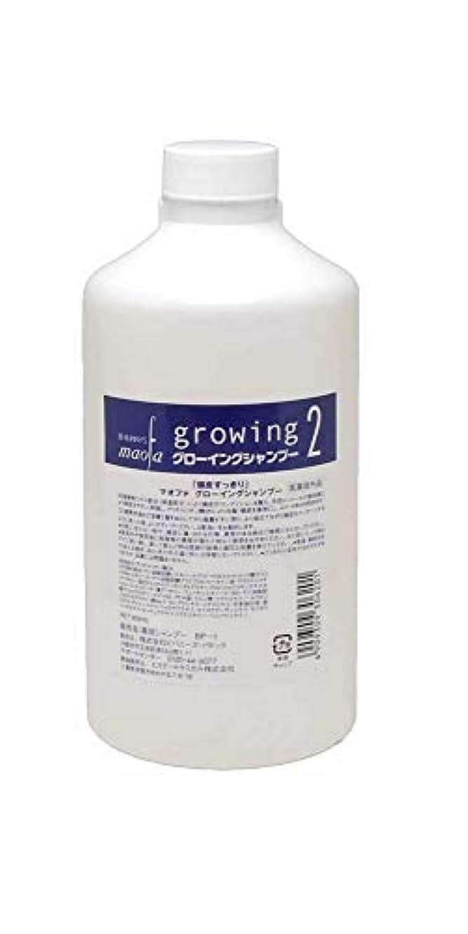 ダースサンプル染色ビバニーズ  マオファ グローイングシャンプー(医薬部外品) 詰め替え800ml エコパック