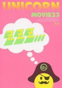 MOVIE23/ユニコーンツアー2011 ユニコーンがやって来る zzz...(初回生産限定盤) [Blu-ray]
