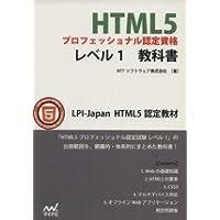 HTML5プロフェッショナル認定資格レベル1教科書