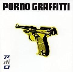 ポルノグラフィティ「アポロ」のジャケット画像