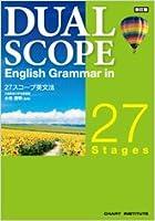 新訂版DUAL SCOPE English Grammar in 27 Stag