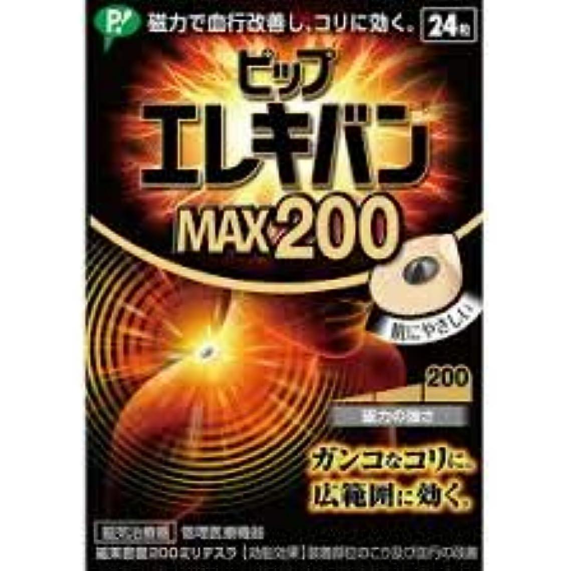 糞肥満同意する【まとめ買い】エレキバンMAX24粒 ×6個