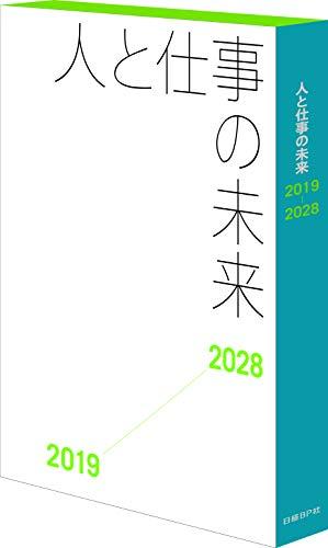 [画像:人と仕事の未来2019-2028]