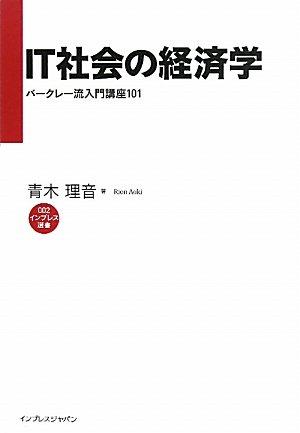 IT社会の経済学 -バークレー流入門講座101- (インプレス選書)の詳細を見る