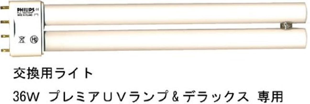 お金ゴム累積アロングビューティーネイラー 交換用UVランプ18W PUL-2